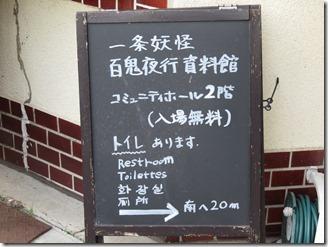 youkai-street (19)