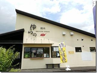 yuranosatoga-den (6)