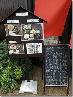 yuranosatoga-den (9)