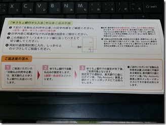 yuucyoginkoukaranyuukin (9)
