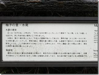 yuzunosato (21)