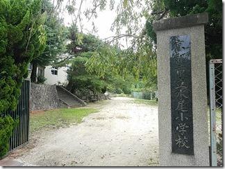 yuzunosato-kyoutosiritumizuosyougakkou (1)