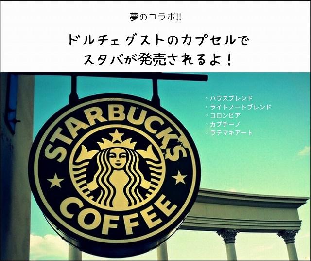 スタバ×ネスカフェ!!