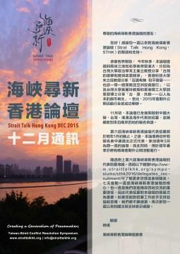 sthk_newsletter1512