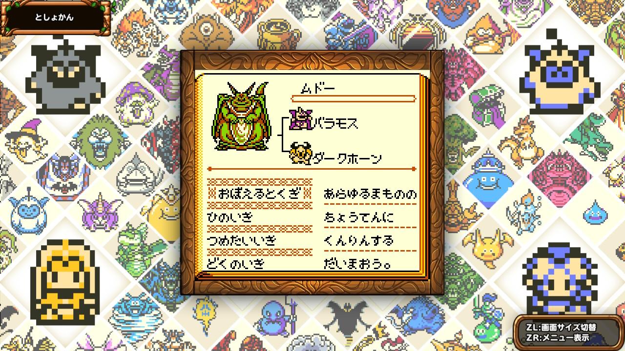 ムドーのモンスター図鑑