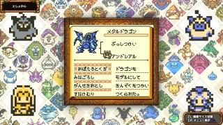 メタルドラゴンのモンスター図鑑
