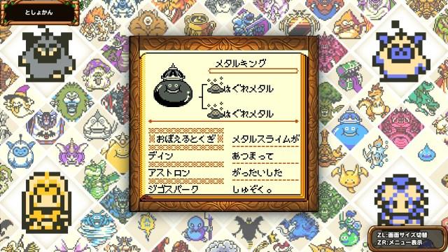 メタルキングのモンスター図鑑