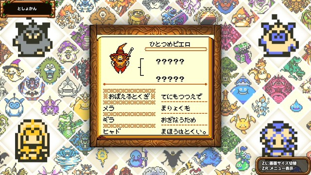 モンスター図鑑_ひとつめピエロ