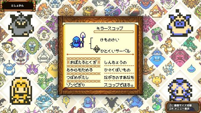 モンスター図鑑_キラースコップ