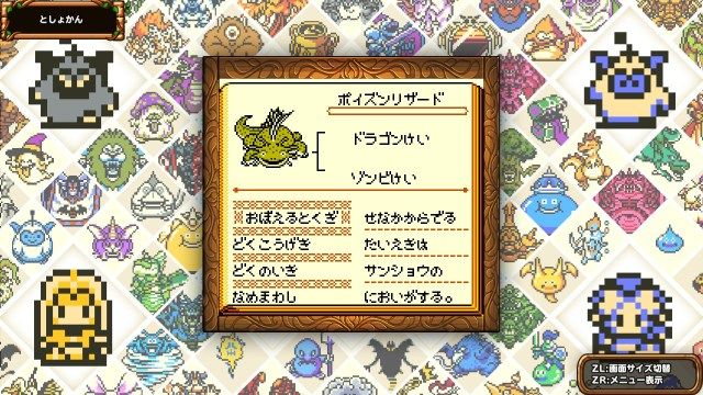 モンスター図鑑_ポイズンリザード