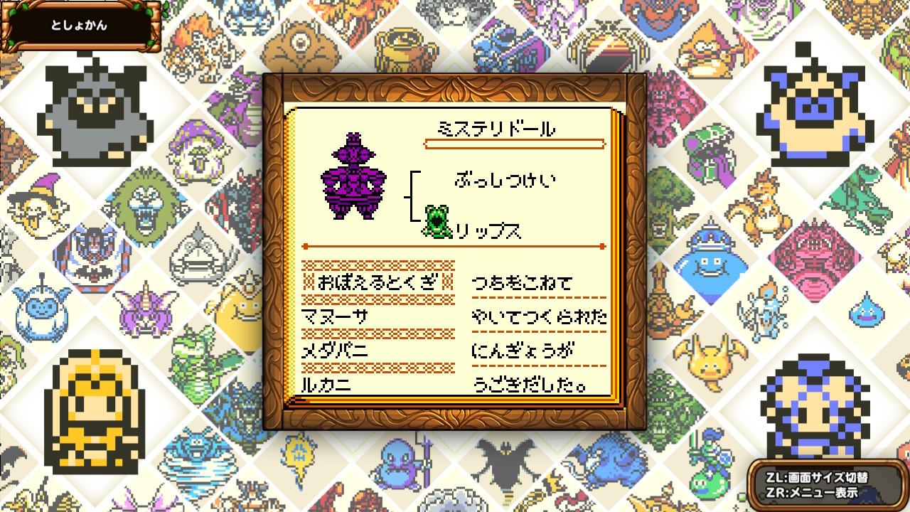 モンスター図鑑_ミステリドール