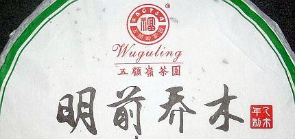 Wuguling Ming Qian Qiao Mu 2015 - první dojmy