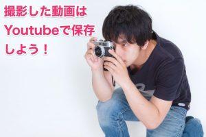 Youtubeで個人撮影動画を保存