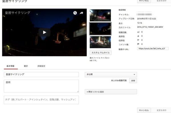 Youtubeアップロード動画をシェア