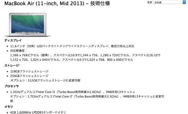 Macbookair2013仕様