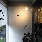 神楽坂の離島キッチン