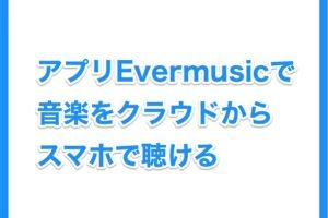 Evermusicで音楽をクラウドから聴ける