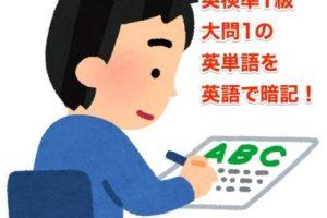 英検準1級の単語を暗記する方法