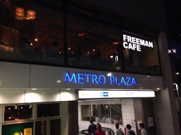 フリーマンカフェは渋谷駅出口すぐ