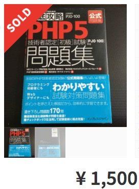 PHP5認定技術者試験