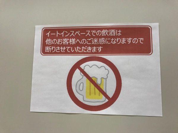 イートインで飲酒は禁止