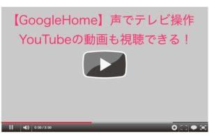 GoogleHomeでYoutubeを見よう