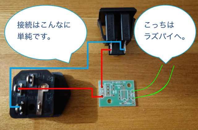 秋月電子のACコンセントキットでACコンセントを作製した様子。ラズパイで制御可能。