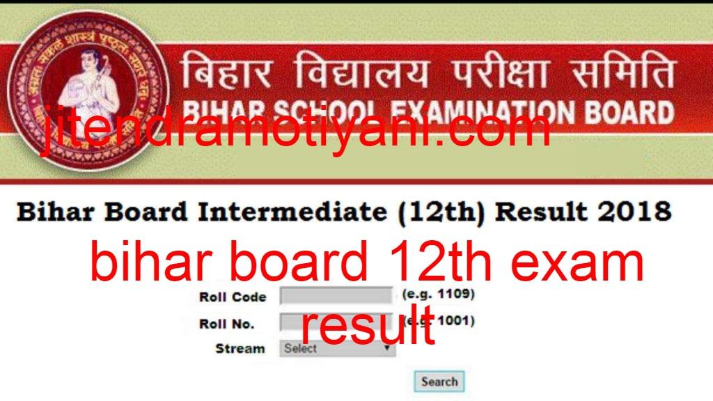 bihar board 12th exam result