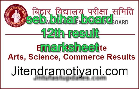 bseb bihar board 12th result marksheet