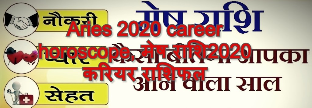 Aries 2020 career horoscope, मेष राशि2020 करियर राशिफल