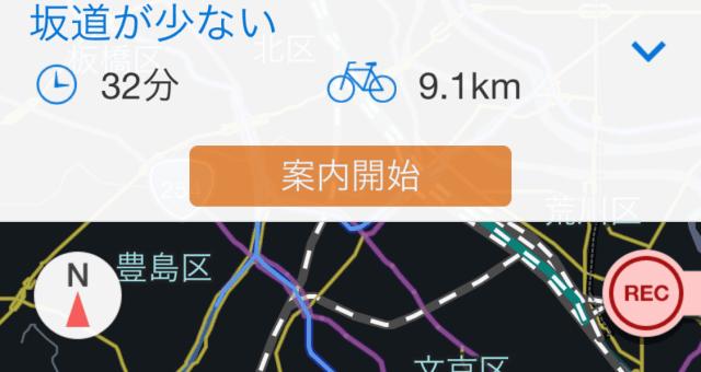 自転車関連アプリ7つを実際に使ってみた!