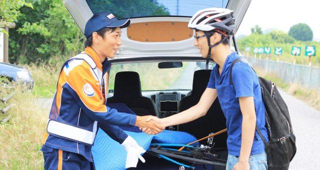 もしも自転車がパンクしてしまったら?au損保の自転車ロードサービスを実体験してみた