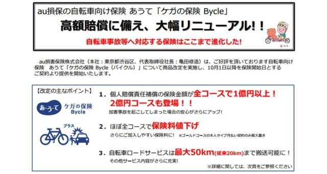 au損保の自転車向け保険が大幅リニューアル!