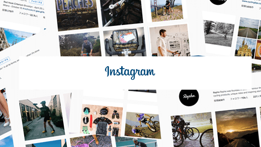 おしゃれ!自転車好きならフォローしたいインスタグラム(Instagram)アカウント7選