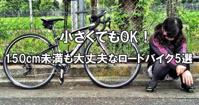 小さくてもOK!150cm未満も大丈夫なロードバイク5選