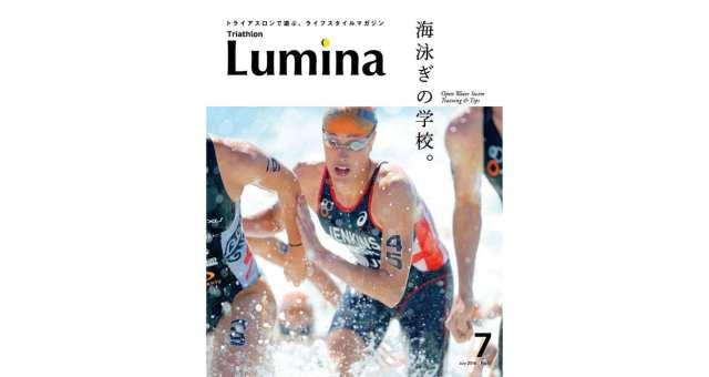 Triathlon LUMINA 2016年7月号「特集・海泳ぎの学校。」 2016年6月2日発売