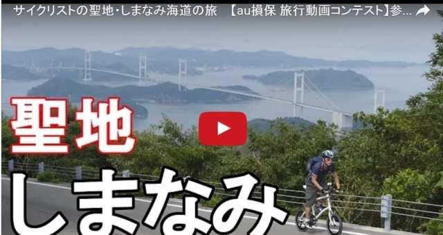 au損保の旅行動画コンテストで自転車動画が特別賞に選出されました!