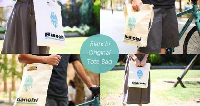 限定トートバッグが貰える!Bianchi Storeでカーボンバイクフェアが開催