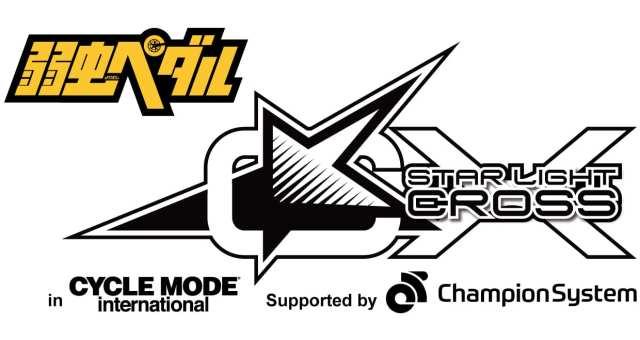 弱虫ペダル・スターライトクロスin Cyclemodeが11月5日、6日に開催