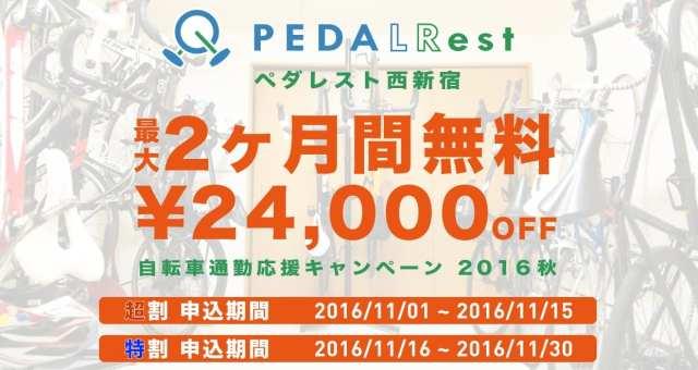 駐輪場サービス「ペダレスト」期間内に申し込むことで最大24,000円OFFになるキャンペーンを開始