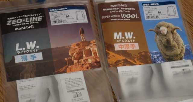 【アンダーウエア】モンベル mont-bell ジオライン メリノウール買ってみた
