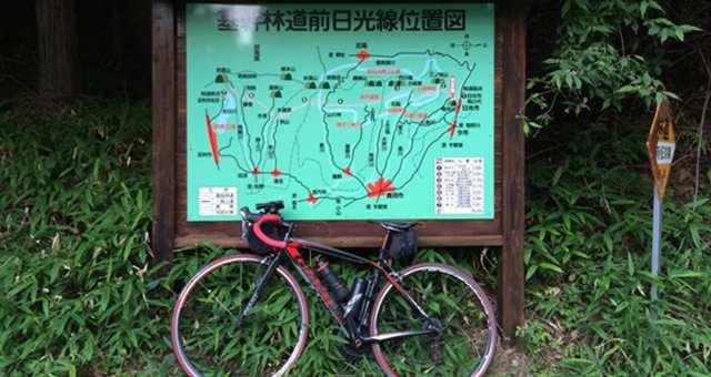 アタック日光東照宮のコースをベースにした267kmのライド(清ケ原峠編)
