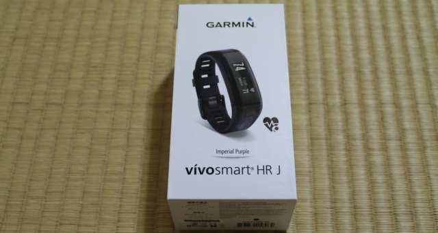 GARMINのvivosmart J HRとJ HR+の違いとは?