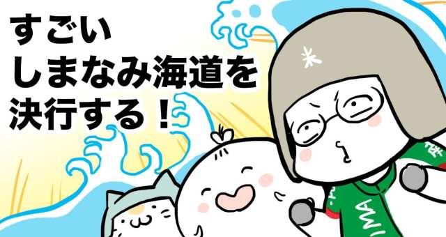 スゴイしまなみ海道2016(1)