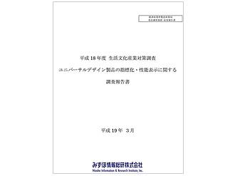 平成18年度生活文化産業対策調査報告書