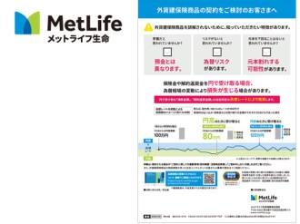 メットライフ生命保険株式会社 外貨建保険商品の契約を検討のお客さまへ(チラシ)