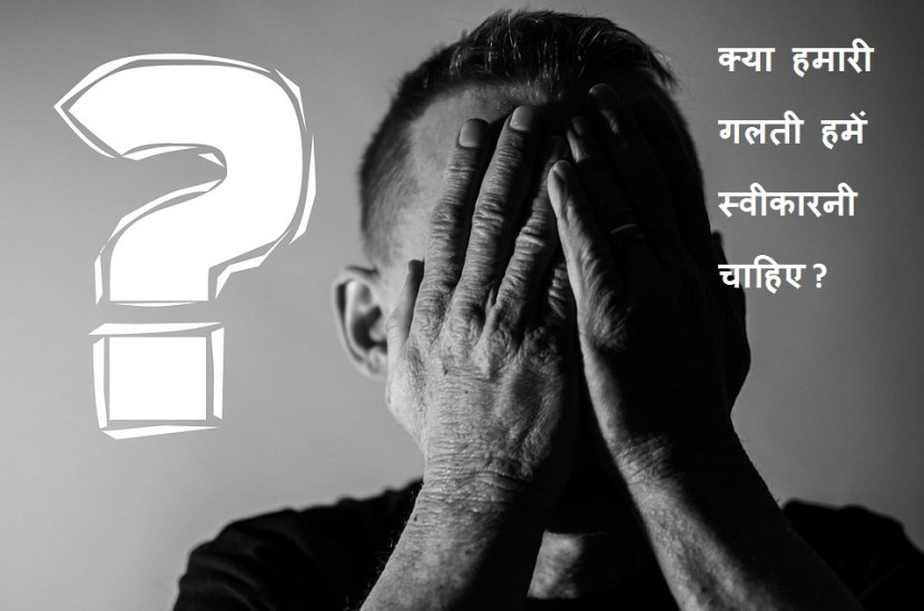 accept your mistake in hindi
