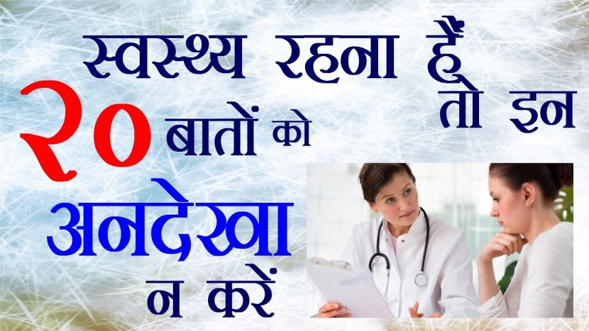 20 easy ways to be healthier in hindi
