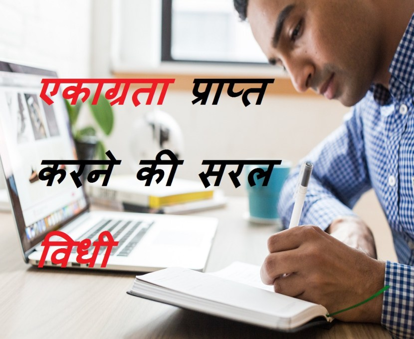 Simple procedure for attaining concentration jivandarshan