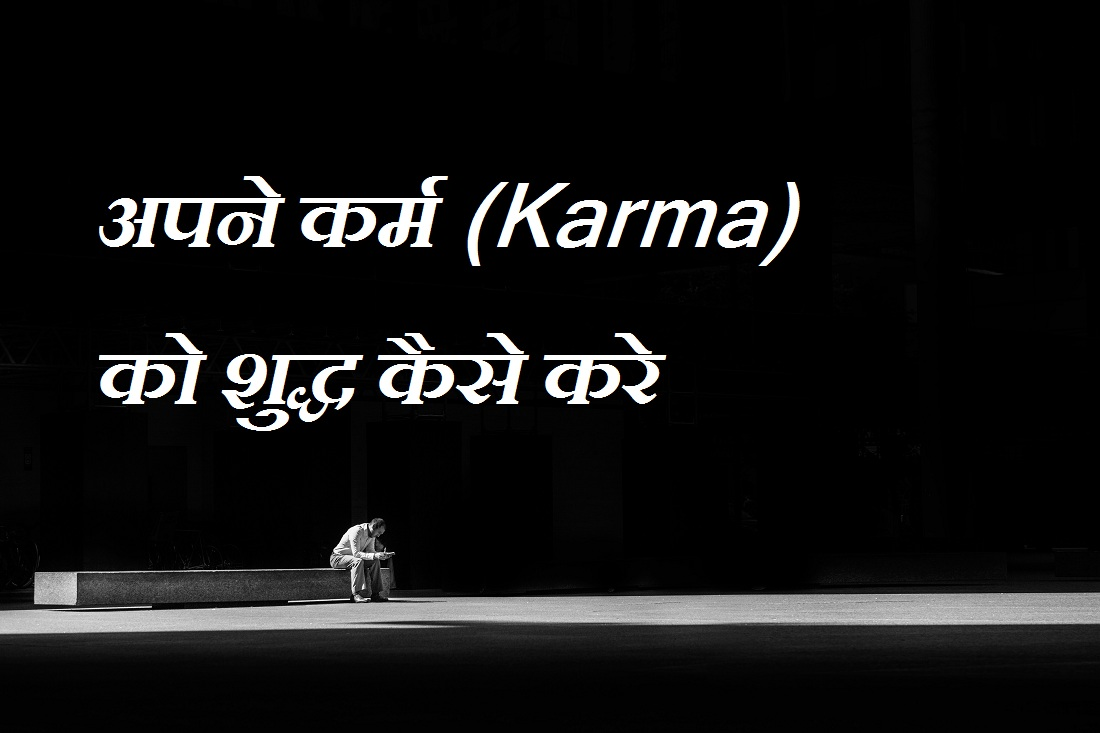 How to cleanse your karma by jivandarshan